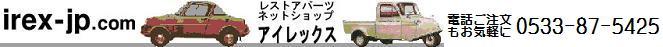 旧車レストアパーツ販売のアイレックス:マツダR360クーペ,キャロル360,3輪ダイハツ ミゼット等